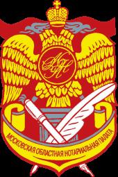 mos_obl_notarialnaya_palata